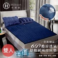 Hilton 希爾頓 6D酷涼透氣舒棉絨兩用床墊/涼墊/雙人(B0101-M)