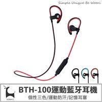 【加贈記憶耳塞】【免運活動】BTH-100 運動型防汗藍芽耳機 通話降噪 舒適配戴 C.Force 重低音 一體成型入耳+耳掛式 中文語音提示 (紅/藍/黑三色)