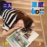 BuyJM-二入6D涼感彈力透氣亞藤涼蓆/涼墊(3x6.2尺)單人