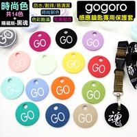 gogoro鑰匙專用矽膠保護套/GO字果凍套/gogoro鑰匙套/防水/防汙好清理/GOIN質感好~可優惠加購掛繩