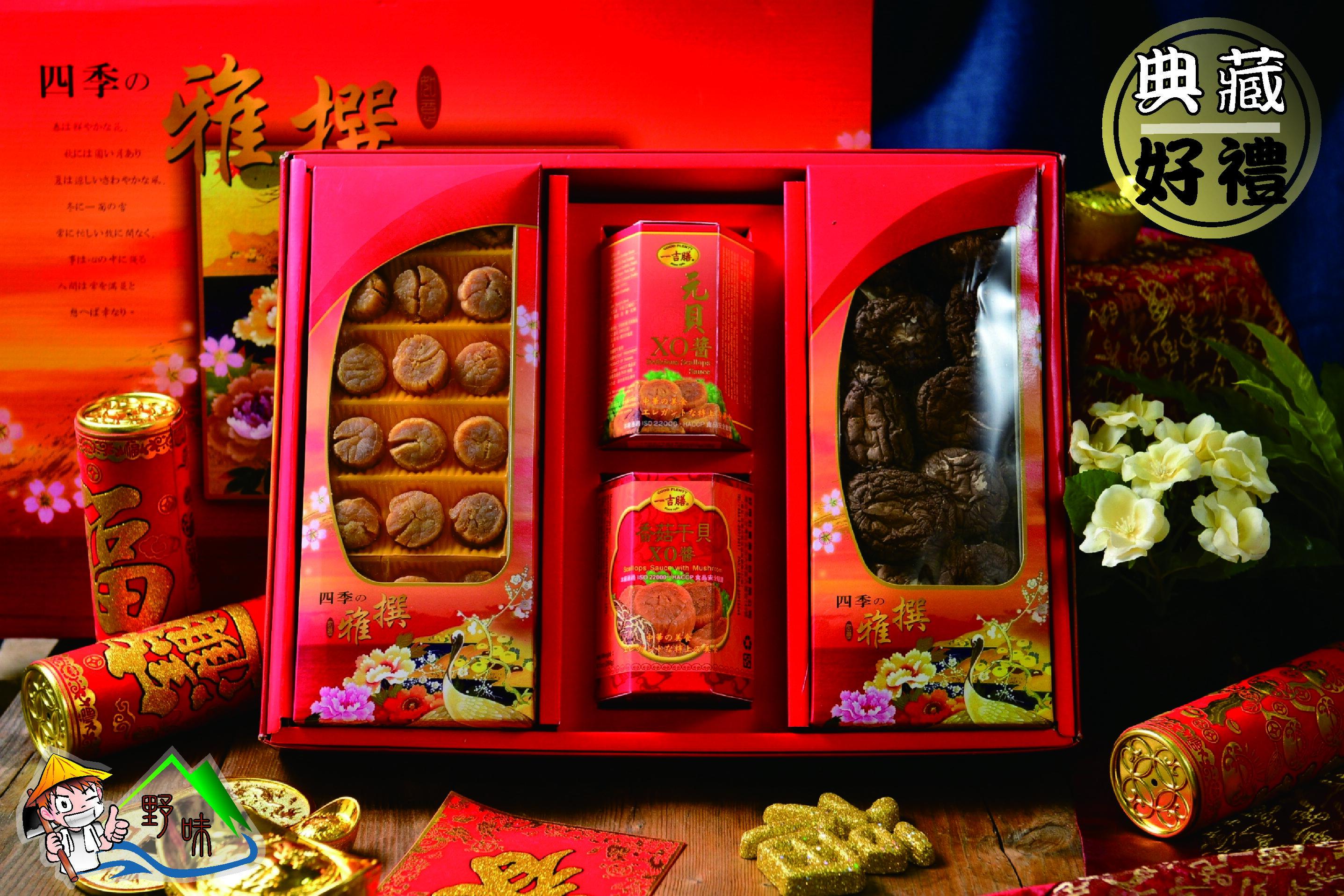 【野味食品】四季雅撰62(日本北海道M級干貝柱+台灣埔里嚴選特大香菇+一吉膳元貝XO醬+一吉膳香菇XO醬罐頭)(附贈年節禮盒、禮袋)(春節禮盒,傳統禮盒,年貨禮盒)