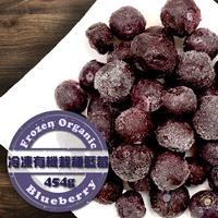 【天時莓果】新鮮冷凍/IQF急凍 有機栽種藍莓 454g/包