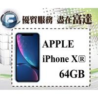 台南『富達通信』蘋果 Apple iPhone XR 64GB /IXR/6.1吋/IP67防水【門市自取價】