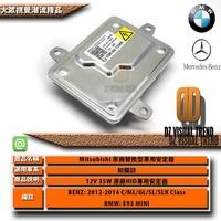 【大眾視覺潮流精品】12V35W HID 專用安定器 原廠安定器 BENZ BMW MINI ML GL SL SLK