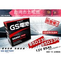 全動力-全新 GS 統力 免加水電池 85D23L 85D23R (65Ah)直購價 RAV4 同75D23 中華 福特
