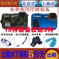 Underwater camera rental with WIFI camera waterproof camera snorkel diving camera rentals rent equip