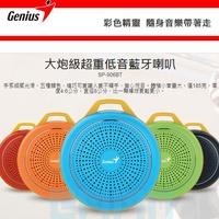 Genius SP-906BT 彩色精靈 藍牙喇叭 重低音 360度環繞音效 內建免持式麥克風 環保材質設計