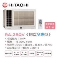 ★含標準安裝+分期0利率★日立 變頻 窗型冷氣 4坪左吹 RA-28QV