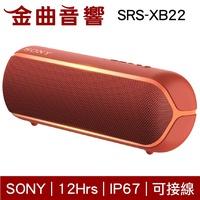 SONY 索尼 SRS-XB22 紅色 可攜式 防水 無線 藍牙喇叭 | 金曲音響