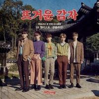 Music N.Flying-[The Hottest : N.Flying]3rd Mini Album CD+Folding Poster(On)+Pho