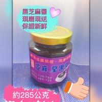 🌟 現貨🌟 100% 純 現磨  ✨黑、白✨  芝麻醬 (混合醬)