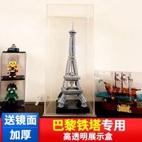 展示盒積木LEGO 建筑系列 巴黎鐵塔 埃菲爾鐵塔 高透明防塵罩