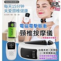 【現貨】電磁電擊脈衝頸椎按摩儀(無線遙控充電款、台灣一年保固)#頸椎理療儀 多功能頸部按摩器 頸部按摩枕