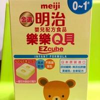 [全新]金選明治樂樂Q貝0-1歲嬰兒配方奶粉方塊奶粉