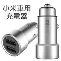 【12V~24V】小米原廠車用充電器/雙USB車充/車上快速充電/轉換器/手機/平板電腦 iPhone、HTC、ASUS、Samsung