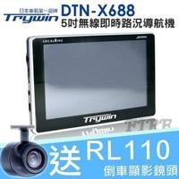 【Trywin】DTN-X688 5吋即時路況GPS衛星導航機+RL110倒車顯影鏡頭