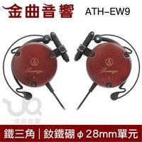 鐵三角ATH-EW9 高傳真櫻花木耳掛式耳機| 金曲音響