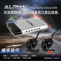 【禾笙科技】免運費+16G ALPHA F2 機車 摩托車 1080P 高畫質 前後雙鏡頭 行車記錄器 安霸A7 防水 大光圈