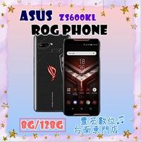 ROG Phone ASUS (8G/128G) 6吋 首款電競手機 全新未拆 原廠公司貨 原廠保固一年 絕非整新機 【雄華國際】