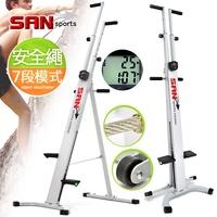 攀爬登山機(7高度)攀爬機攀岩機登高運動機爬山機.扶手踏步機美腿機.核心訓練運動健身器材C082-860A