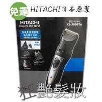 【日本原裝進口】HITACHI 日立 CL-3000TA cl3000  水洗式電剪 / 電動理髮器 公司貨