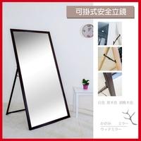 超巨型 兩用 全身鏡 全台最大 寬90cm 壁掛鏡 落地鏡 連身鏡 立鏡 穿衣鏡 化妝鏡 方鏡 鏡子壁鏡