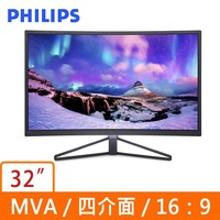 *福利品*【PHILIPS 飛利浦】328C7QJSG  31.5吋寬(曲面)MVA液晶顯示器