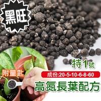 『肥料首選』台肥硝磷基黑旺特1號有機質複合肥料