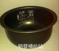 [明發補給站]~TIGER虎牌JAY-A55R  微電腦炊飯電子鍋(3人份)專用內鍋