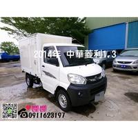 2014年 中華三菱 菱利 菱力 VERYCA1.3cc FRP 保溫車廂 一噸半 小貨車 發財車 中古貨車