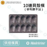 [ 三能烘焙用品] 三能模具-SN9048-10連貝殼模 (不沾)