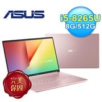 【ASUS 華碩】VivoBook S14 S403FA-0132C8265U 14 吋 輕薄筆電 玫瑰金 【贈石二鍋餐券兌換序號】【三井3C】