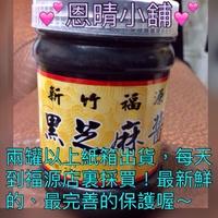 滿千折60🌟現貨-新竹福源花生醬/黑芝麻醬 /白芝麻醬(360g/瓶)  恩晴小舖