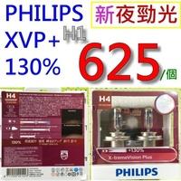 PHILIPS 飛利浦 X-tremeVision Plus 夜勁光 增亮+130% H1 固三個月 625/顆