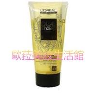 歐菈美妝(造型)LOREAL萊雅 純粹造型 黃捲風 護髮雙管凝乳 150ml