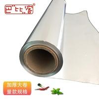 加厚型超大卷錫箔紙 燒烤錫紙 烘培錫箔紙 寬38厘米45厘米「青木鋪子」