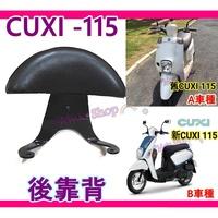 CUXI小饅頭 後靠背 靠背 扶手  半月型 饅頭 後背靠 後饅頭 CUXI後靠背 Cuxl115 CUXI115後靠背