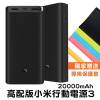 小米行動電源 高配版 20000mAh 雙向45W 快充 Switch Macbook 送保護套 大容量 QC3.0閃充