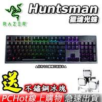 [限時促銷] RAZER 雷蛇 Huntsman 獵魂光蛛 電競鍵盤 機械鍵盤 光軸 PCHot 推薦