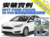 勁聲影音科技 安裝實例 2017 FORD FOCUS JS 3D SVM 高清環景錄影監控系統