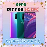R17 Pro OPPO (6G/128G) 6.4吋 全新未拆 原廠公司貨 原廠保固一年 絕非整新機 【雄華國際】