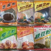 義峰 芝麻粉/黃豆粉/椰子粉/綠豆粉/熟食白芝麻/熟食黑芝麻