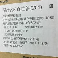 素食白油-500g裝 (可代替豬油)產地:馬來西亞