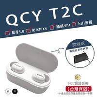 [現貨]QCY T2C 5.0 藍芽耳機 耳機 運動耳機 真無線 TWS T1S QCY
