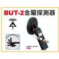 【KLC五金商城】日本 MIRAI 未來牌 BUT-2 金屬探測器 探測深度70-100mm