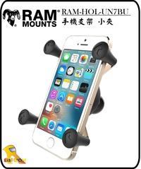 ~任我行騎士部品~美國 RAM MOUNT RAM-HOL-UN10BU 大夾 手機夾 機車 手機架