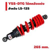 YSS โช้คหลังแต่ง รุ่น DTG 265mm. สำหรับ LS-125 สปริงแดง