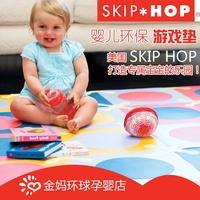 美國Skip Hop地墊/游戲墊/嬰兒環保爬行墊/不含BPA
