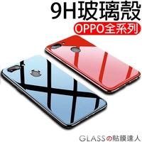 OPPO R17 R15 AX7 Pro鋼化玻璃殼 AX5玻璃殼R11 R11s R9s Plus A73手機殼 防摔殼
