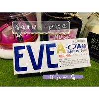 現貨EVE-A錠(60錠白盒)
